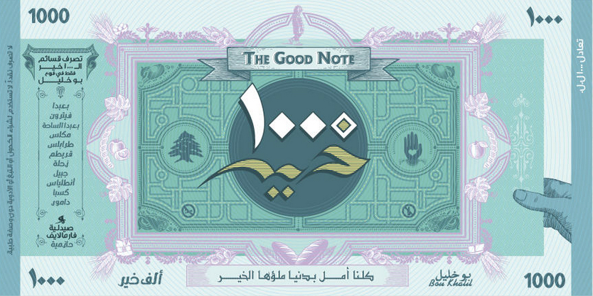 the_good_note-elmaaltshift-1